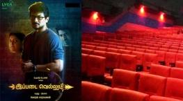 கரூர் அமுதா திரையரங்கில் 'இப்படை வெல்லும்' - டிக்கெட் முன்பதிவிற்கு