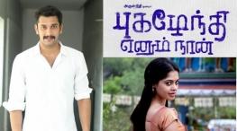 arulnithi and  bindhu mathavi new movie