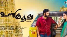 ulkuthu movie poster