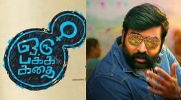 vijay sethupathi launch orupakka kathai trailer
