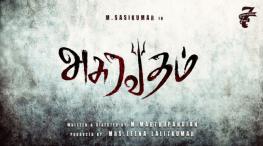 asuravadham new movie