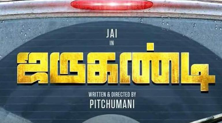 jarugandi new movie poster