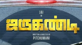 jarugandi new movie poster