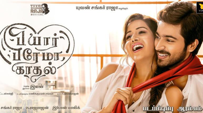 pyaar prema kadhal movie poster
