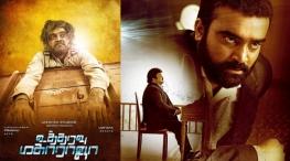 utharavu maharaja new movie