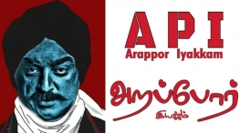 kamal haasan thanks to arappor iyakkam