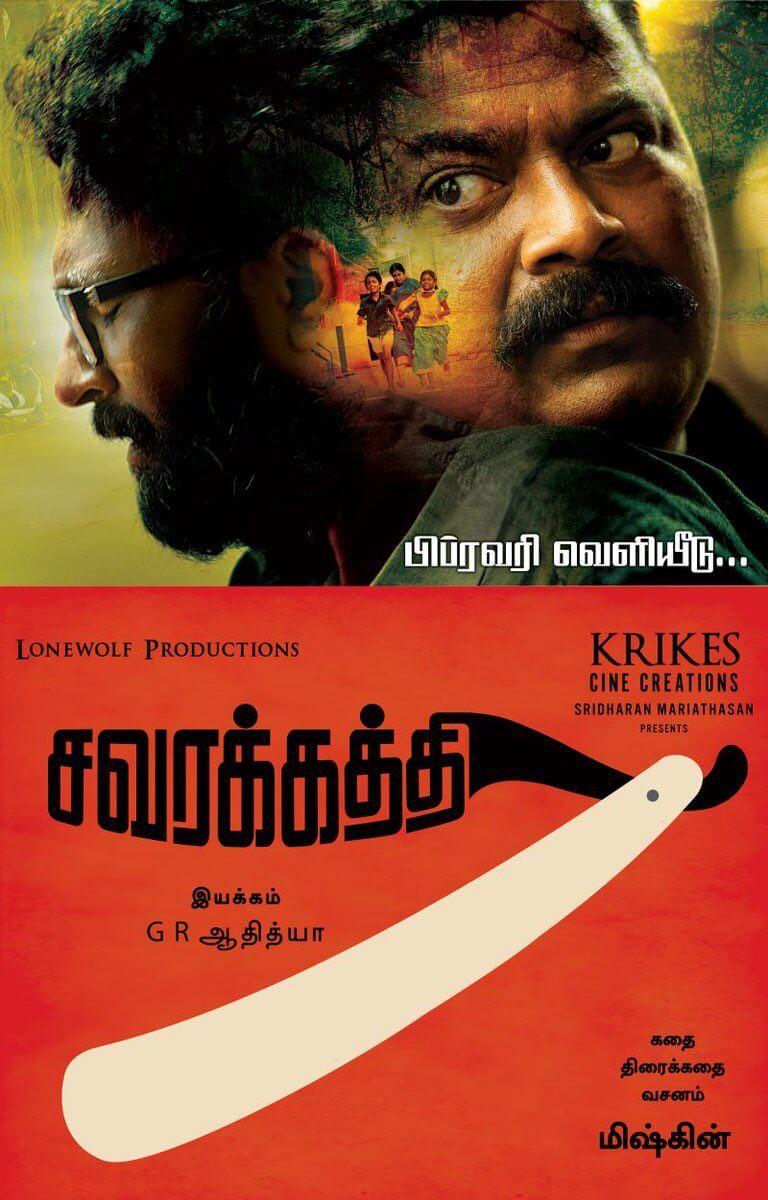 savarakathi movie release
