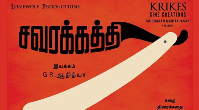 savarakathi movie distribution rights