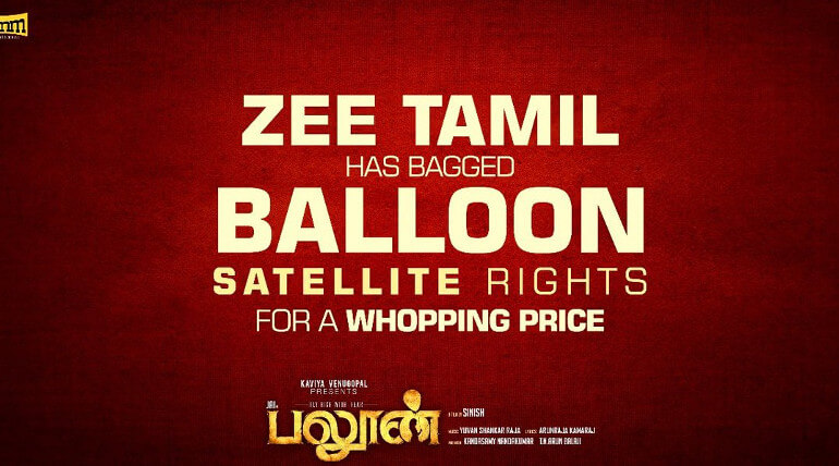balloon movie television rights