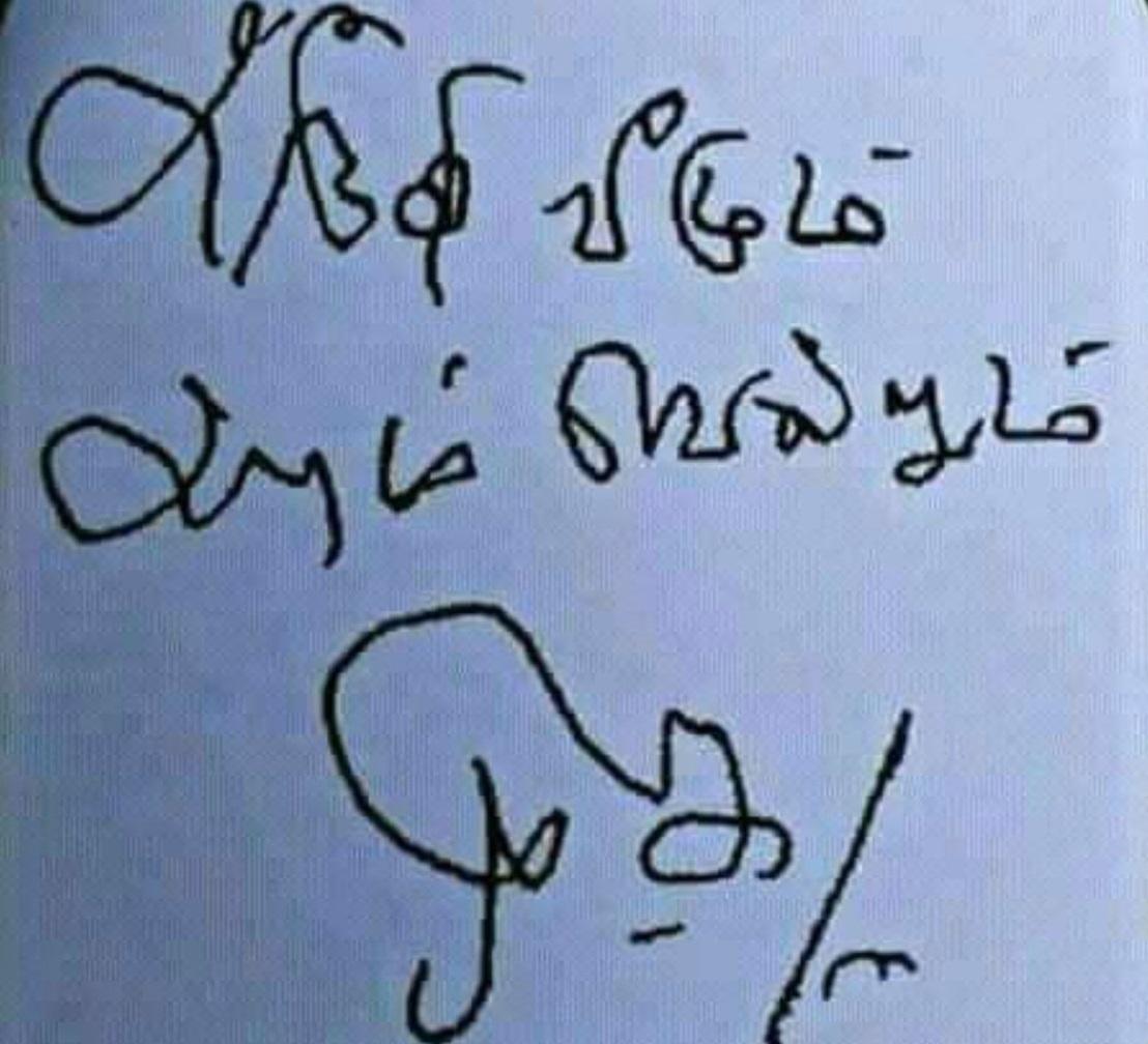 karunanidhi letter