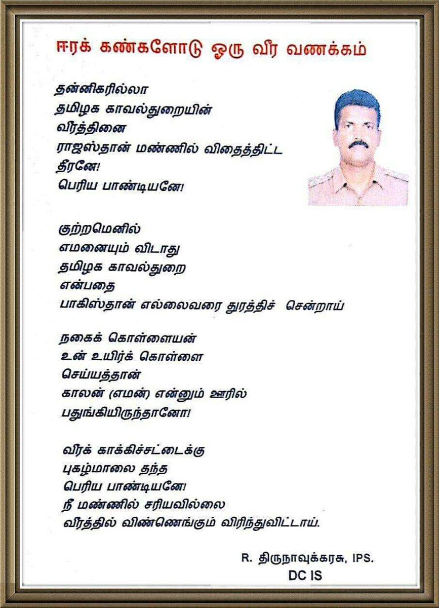 salute to periyapandian