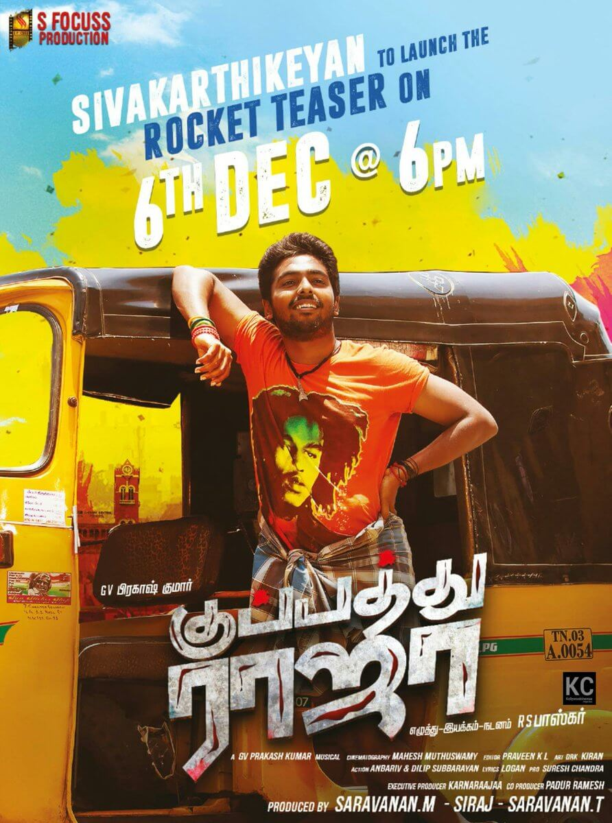 kuppathu raja movie teaser