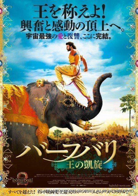 bahubali 2 movie on Japanese screening
