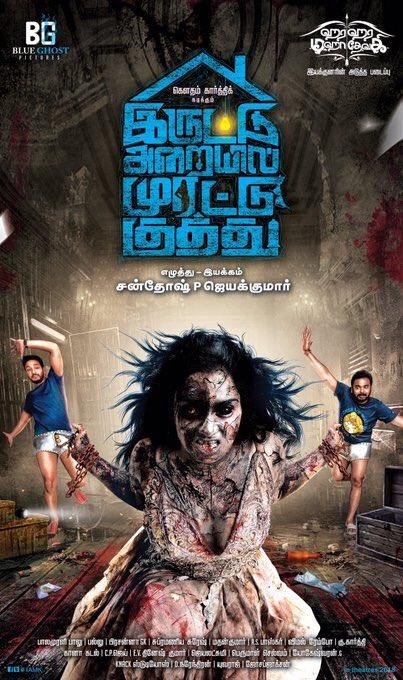 iruttu araiyil murattu kuthu movie first look poster