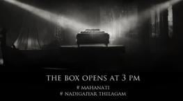 mahanathi movie updates