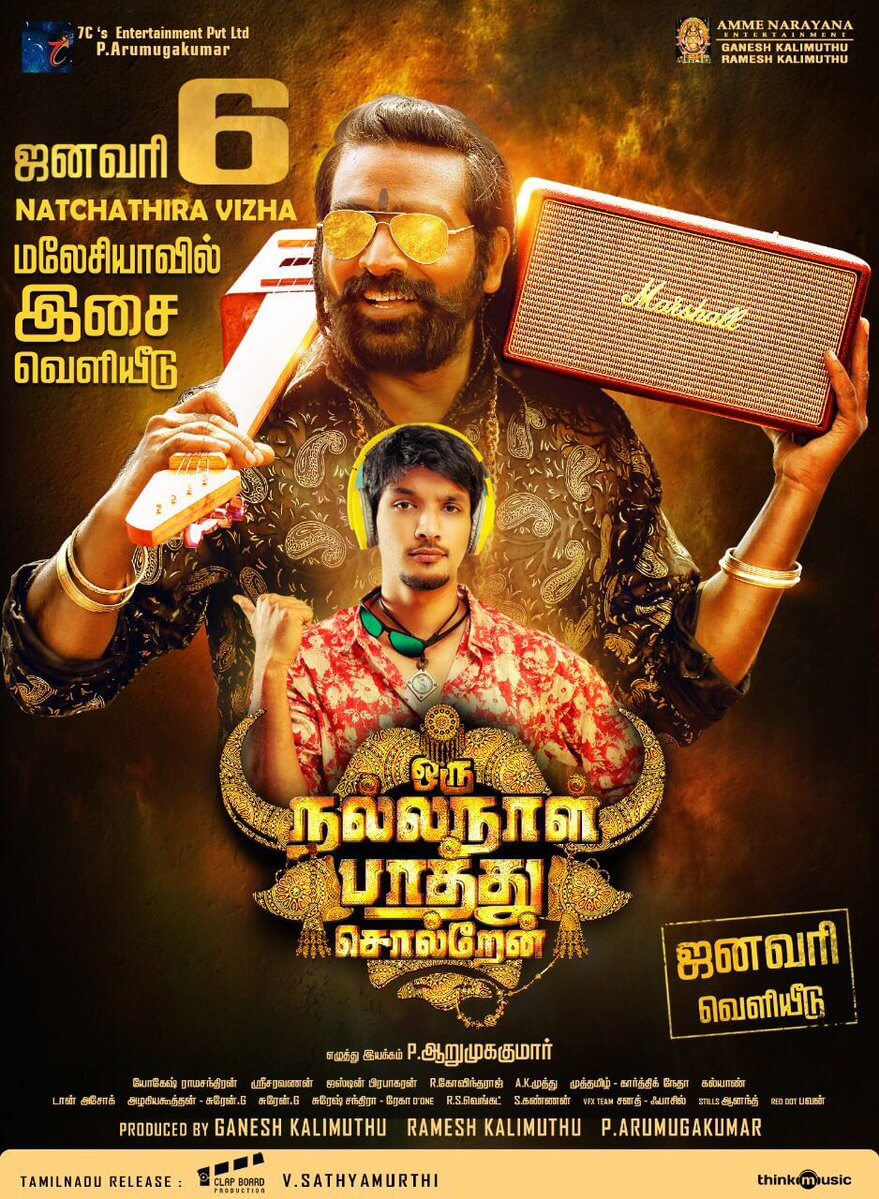 oru nalla naal paathu solren audio launch and junga first look teaser in natchathira vizha