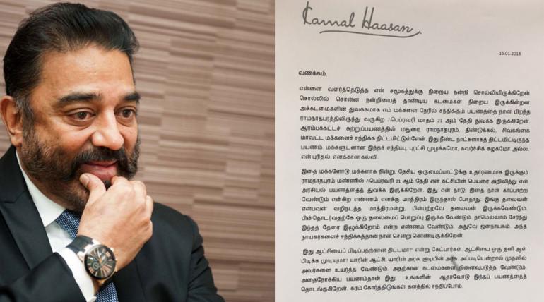 kamal haasan party name announced at February 21