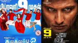 february 9th release movies
