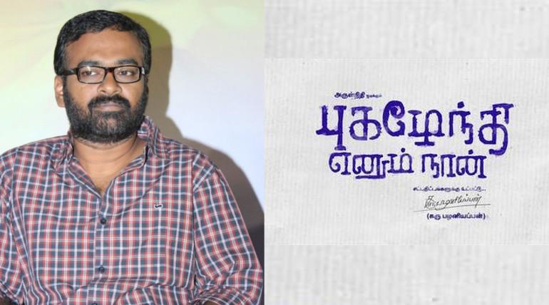 pugazhendhi enum naan movie director karu palaniappan