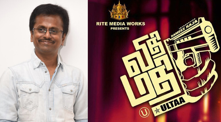 ar murugadoss appreciate vidhi madhi ultaa movie