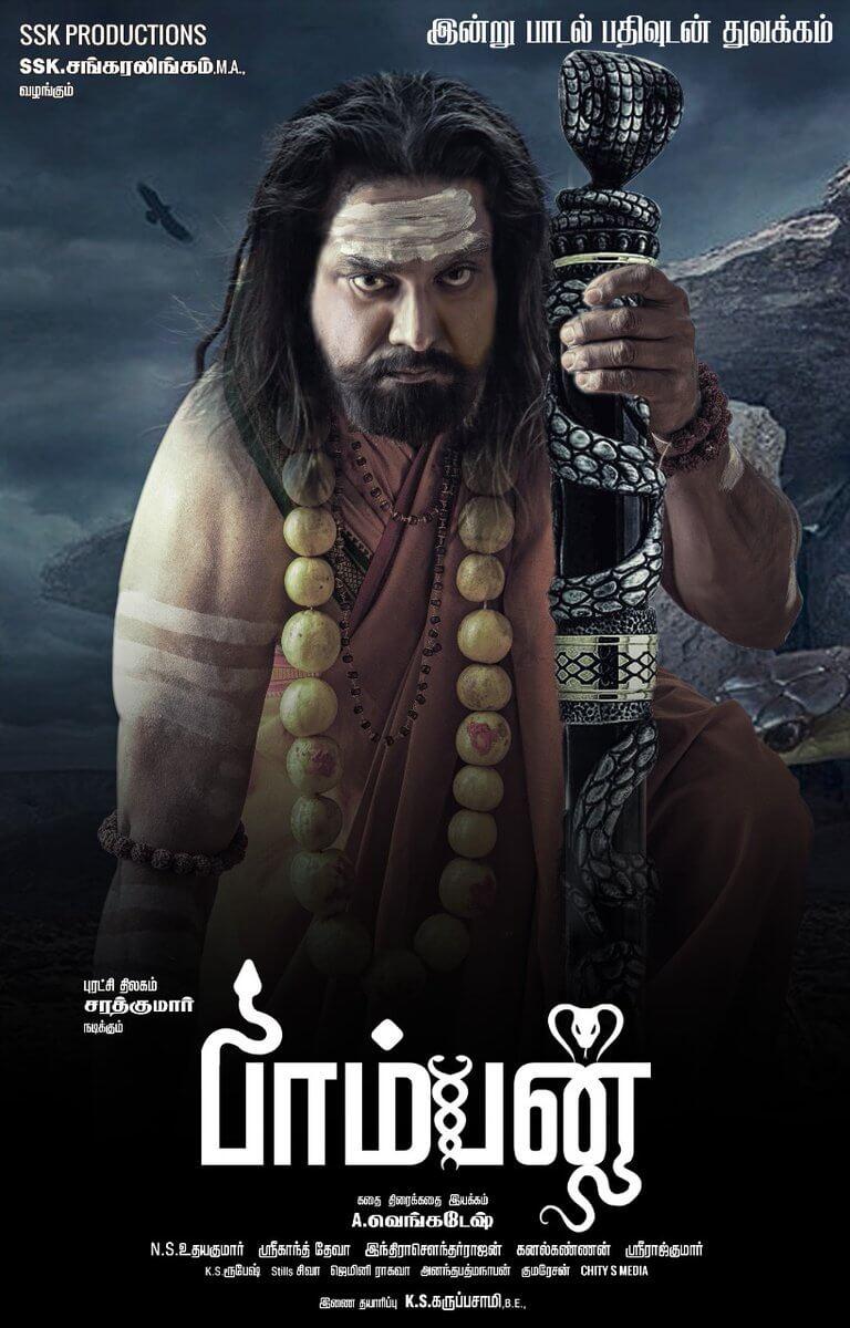 paamban movie stills and posters