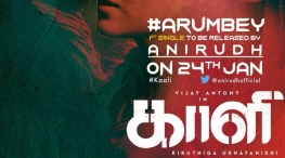anirudh release kaali movie arumbe first single video song