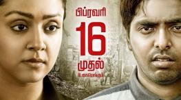 naachiyaar movie new release date