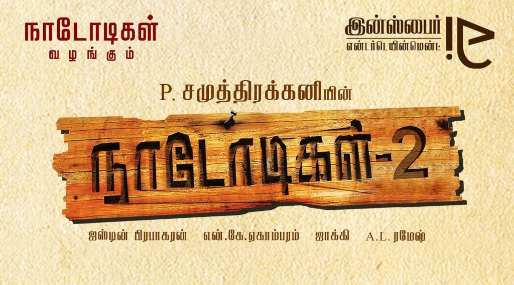 nadodigal 2 movie first look poster