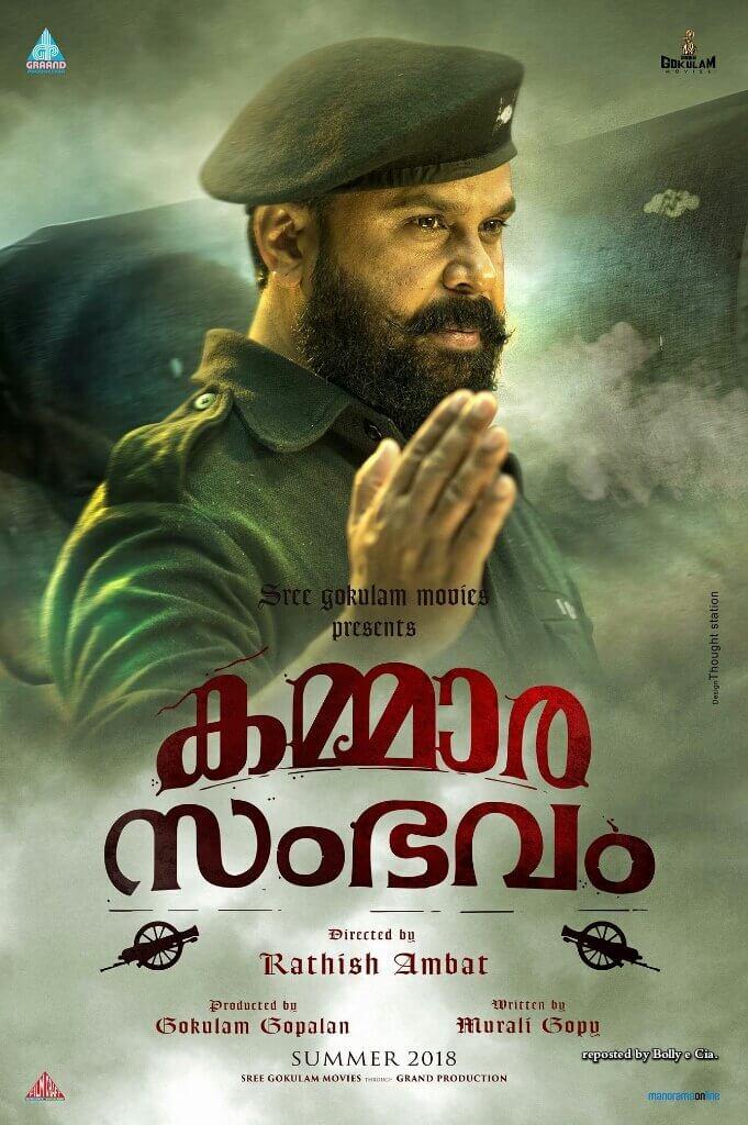 kammara sambhavam movie second look poster