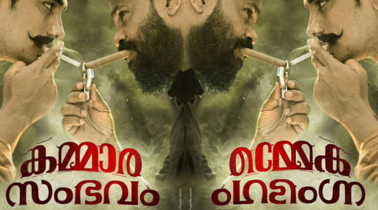 kammara sambhavam movie third look poster release