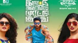 iruttu arayil murattu kuthu 2nd single release