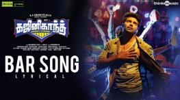 ghajinikanth movie bar song lyrical video release