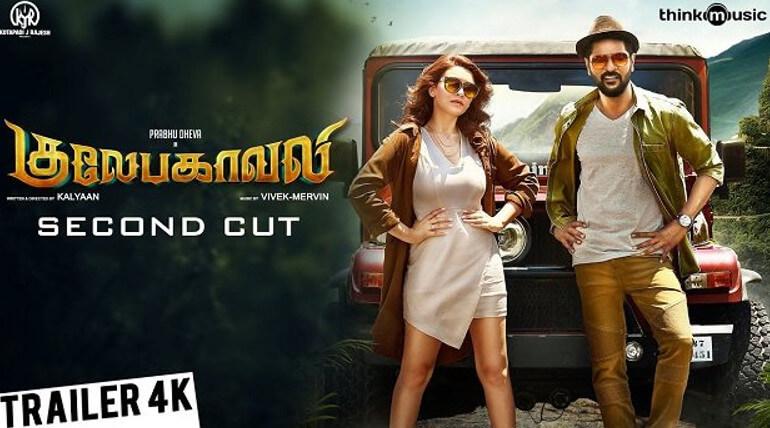 gulebagavali movie second cut trailer official