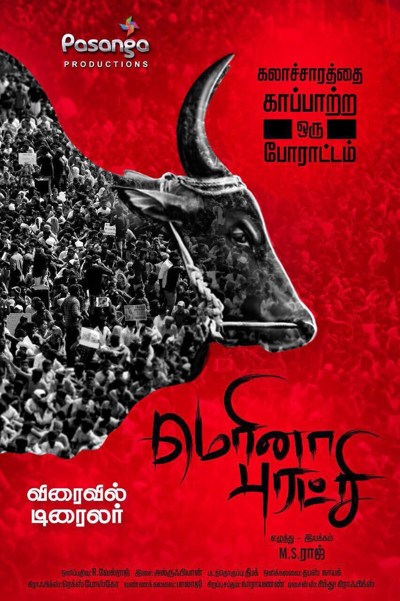 marina puratchi movie official trailer soon