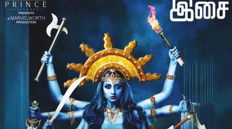 trishas mohini audio launch