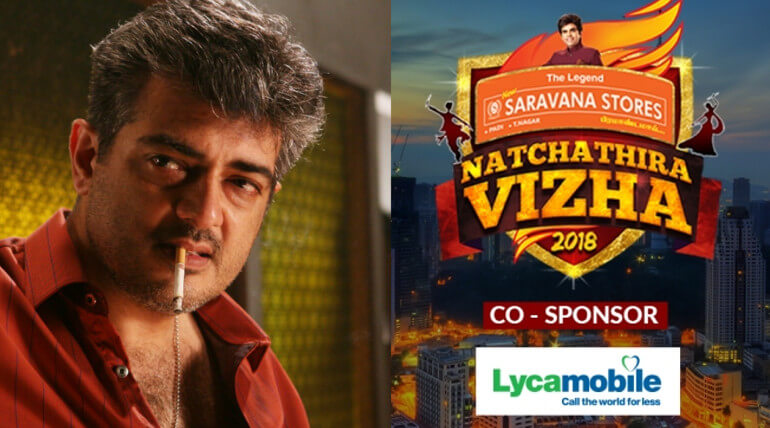 why ajith is not participated in natchathira vizha 2018