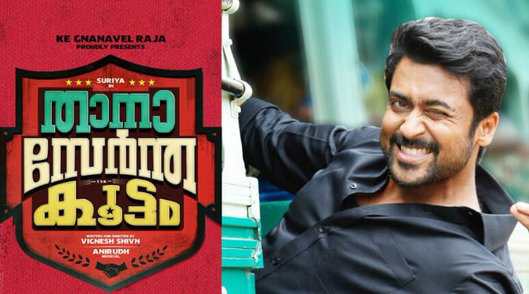 thaana serntha kootam movie malayalam first look poster