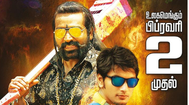 oru nalla naal paathu solren movie release at february 2
