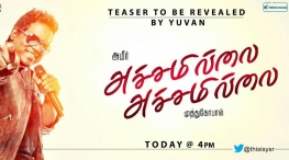 yuvan shankar raja released by achamillai achamillai teaser