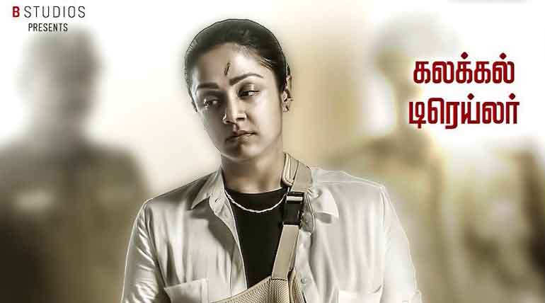 naachiyar movie official trailer
