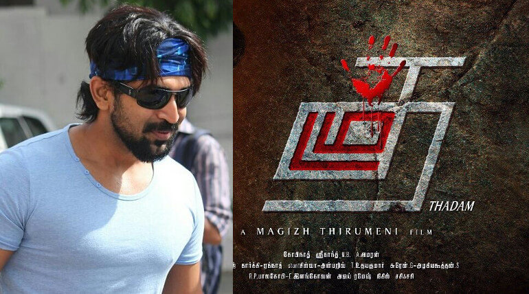 arun vijay thadam movie official teaser from pongal