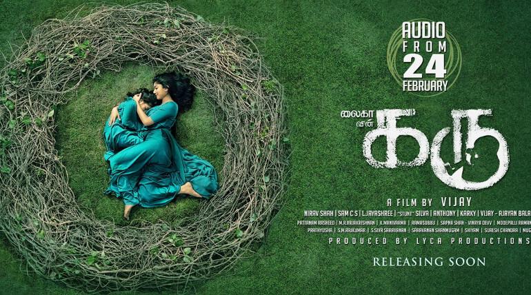 Director AL Vijay new movie Karu audio launch on tomorrow
