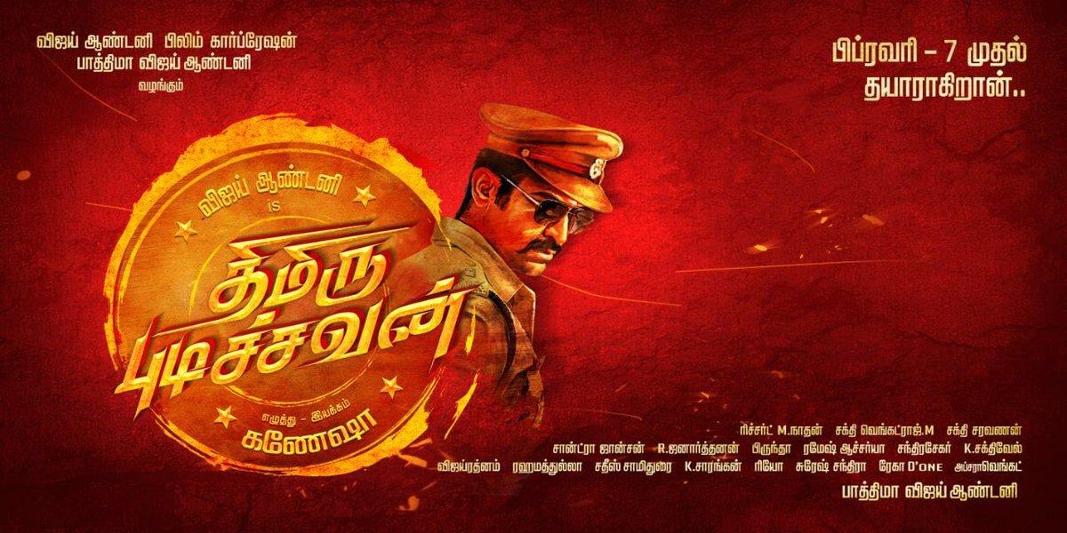 vijay antony thimiru pudichavan movie tamil first look poster