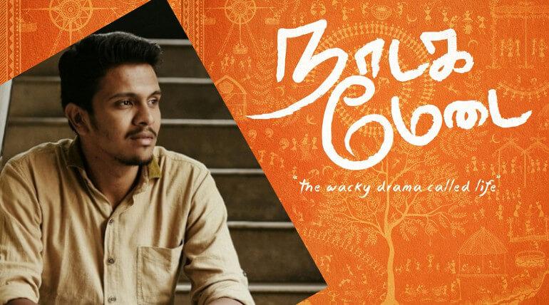 director karthik naren explains naadaga medai movie story
