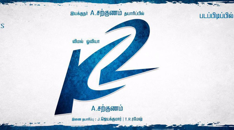 sivakarthikeyan release kalavani 2 movie title logo