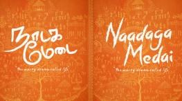 director karthik naren third directional movie titled as naadaga medai