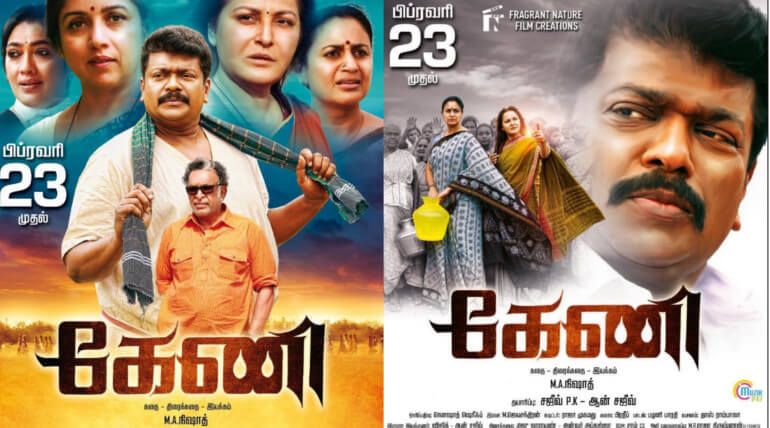 keni movie released on february 23rd