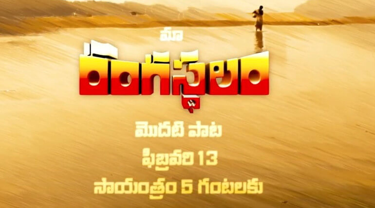 rangasthalam movie first song released on february 13th