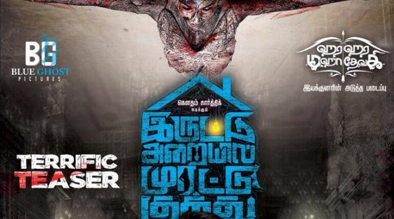 iruttu araiyil murattu kuthu movie official teaser