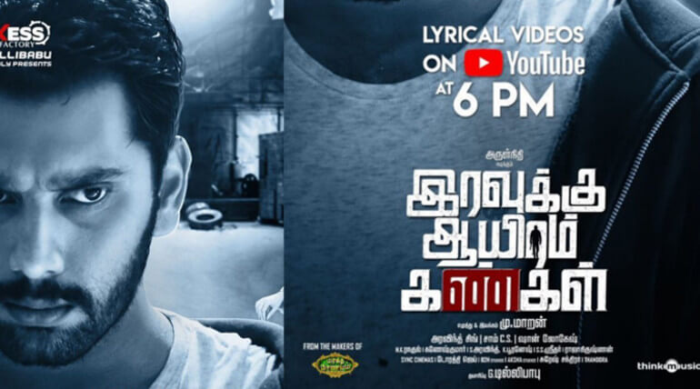 iravukku aayiram kangal movie songs and lyrical videos